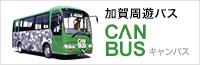 加賀周遊バス