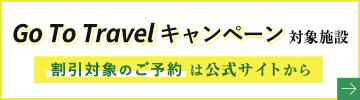 GoToTravelキャンペーン対象施設 割引対象のご予約は公式サイトから