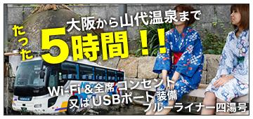 大阪から山代温泉までたった5時間!!